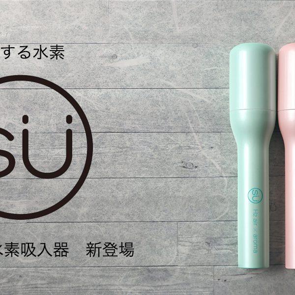 吸入タイプの水素新登場「SÜ」