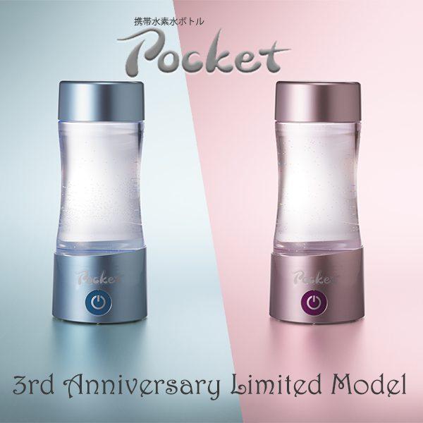 携帯水素水ボトルPocket  3周年限定カラーモデル